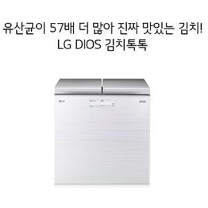 [으뜸효율 환급대상 3/23~12/31 구매기준][LG전자]DIOS 김치냉장고 뚜껑형 K224LW11E 219ℓ