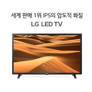 [으뜸효율 환급대상 3/23~12/31 구매기준][LG전자]LED HD TV ThinQ 32LM630BENA