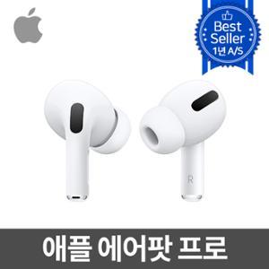 [애플정품]에어팟프로 AirPods PRO 3시이전 당일출고 INI