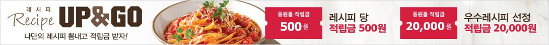 동원몰의 믿을 수 있는 제품들이 자랑하고 싶은 요리로 변신 동원몰 레시피 UP&GO