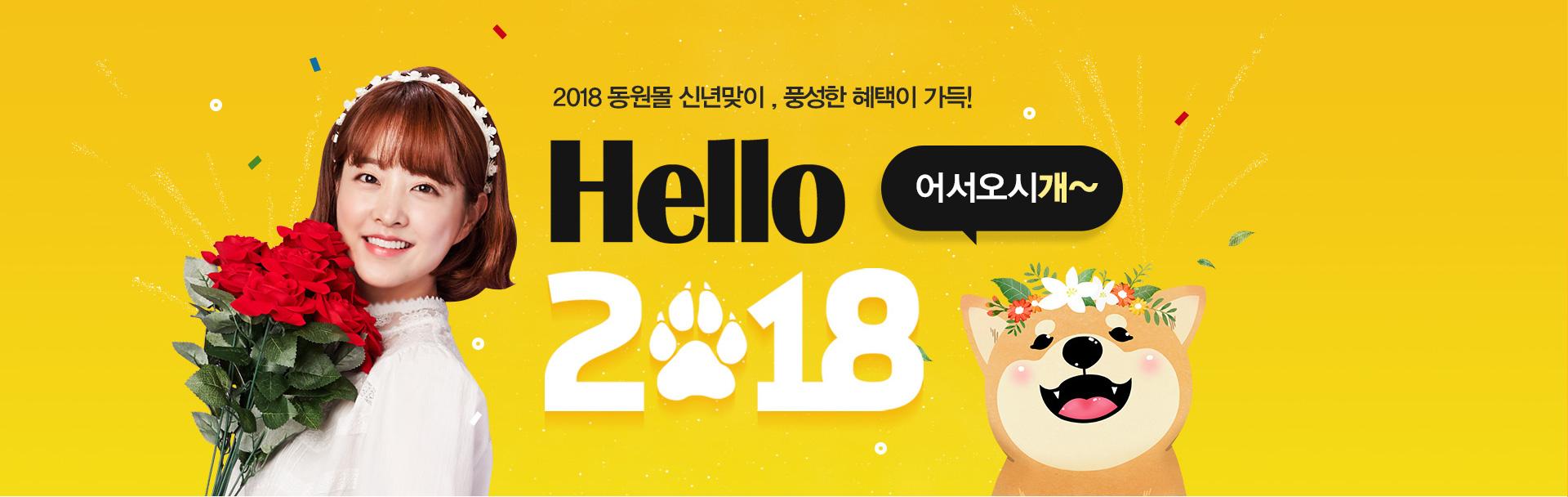 Hello 2018 2018년 동원몰 신년맞이, 풍성한 혜택가득!