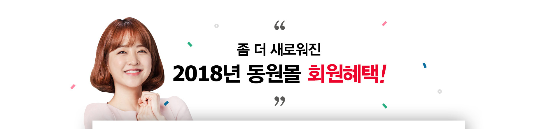 좀 더 새로워진 2018 동원몰 혜택!
