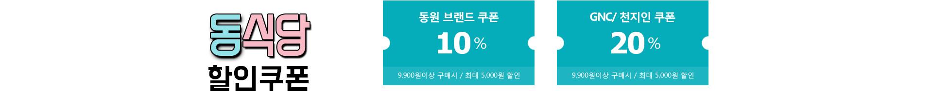 동식당 할인쿠폰 동원상품할인쿠폰 10% / 밴드쿨밴드장바구니쿠폰 3,000원