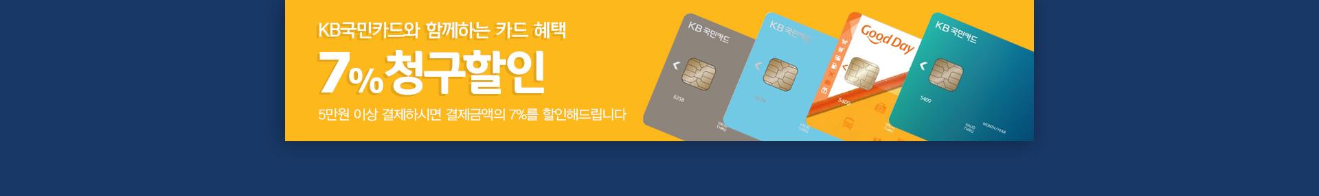 KB국민카드 7%청구할인