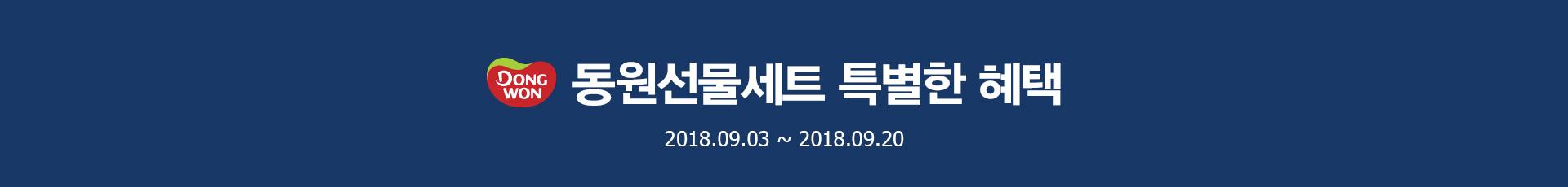 동원선물세트 특별한 혜택 2018.01.15~2018.01.28