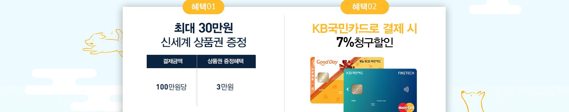 혜택01 최대 30만원 신세계 상품권 증정, 혜택02 KB국민카드 7% 청구할인 사전예약 특별혜택