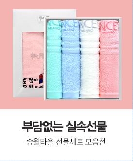 송월타올 선물세트 모음전