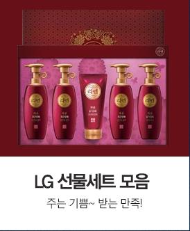 LG선물세트 모음