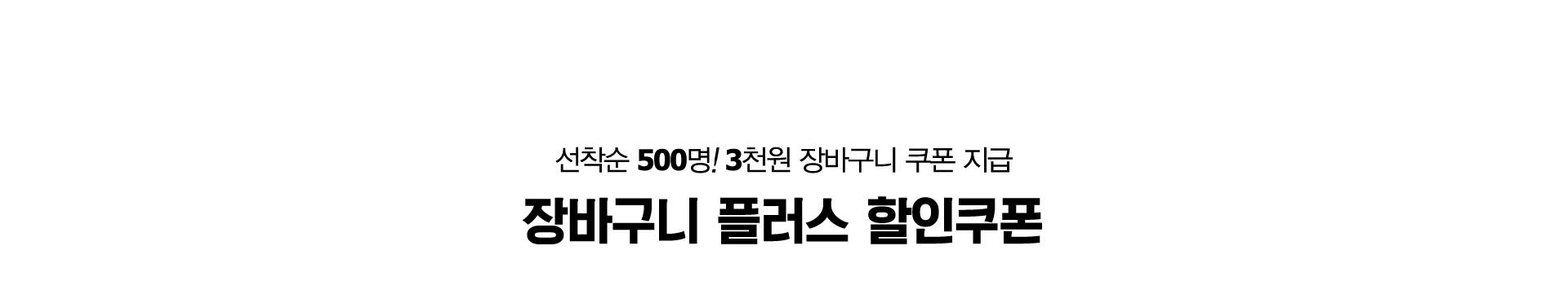 선착순 500명!3천원 할인쿠폰지급 밴드/쿨밴드 장바구니 쿠폰