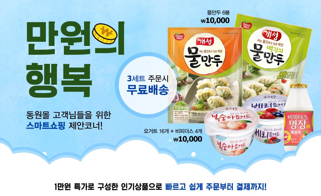 만원의행복 3세트 주문시 무료배송