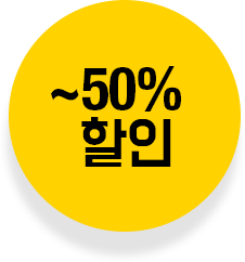 ~50%할인