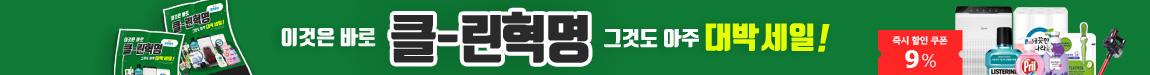 동원몰 쇼케이스 part5. 클린혁명 바로가기