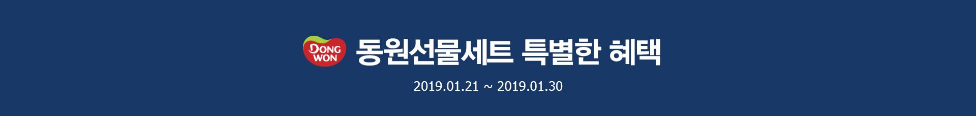 동원 선물세트 특별한 혜택 2019.01.04~2019.01.20