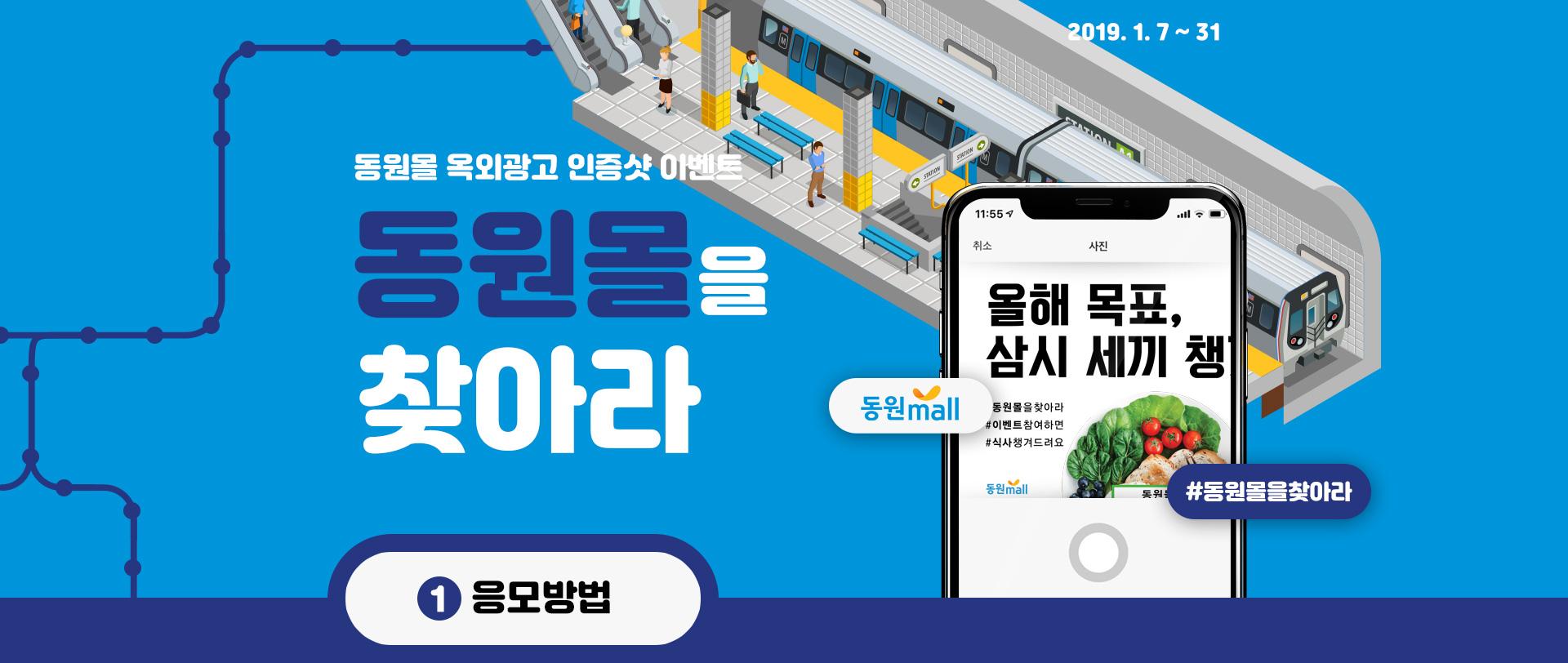 동원몰 옥외광고 인증샷 이벤트 동원몰을 찾아라