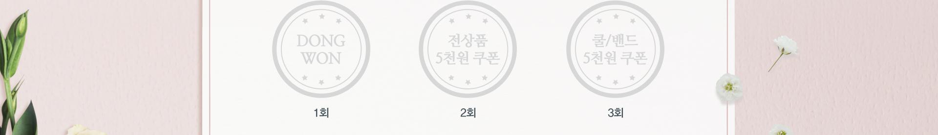 밴드/쿨밴드 배송상품 2만원 이상 스탬프 적립