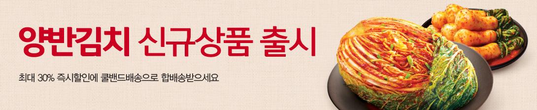 양반김치 신규상품 출시