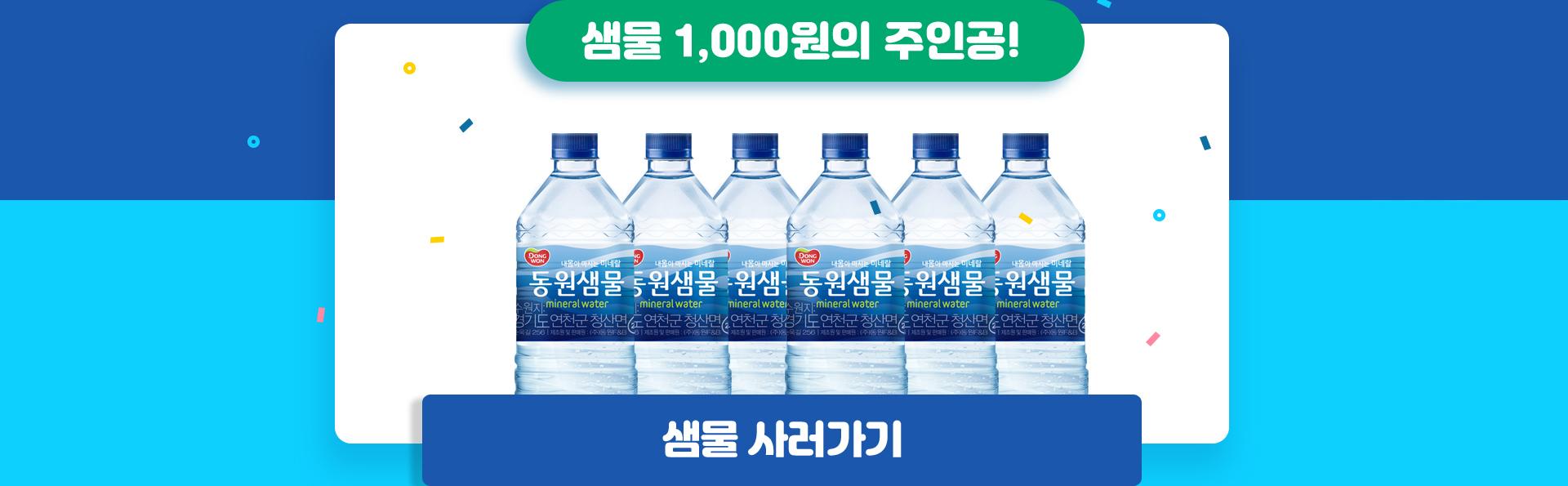 샘물1000원의 주인공! 샘물사러가기!.