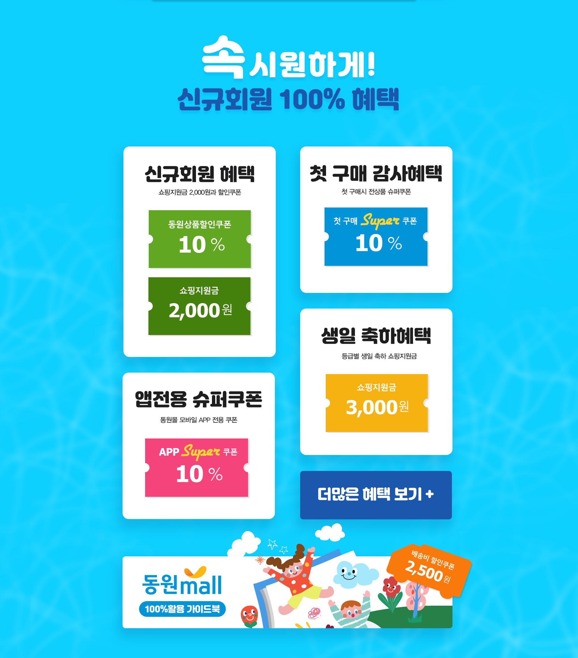 속시원하게 신규회원 100%혜택!.