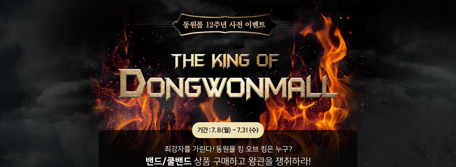 동원몰 12주년 사전 이벤트 THE KING OF DONGWONMALL 최강자를 가린다!동원몰 킹오브킹은 누구? 밴드/쿨밴드 상품구매하고 왕관을 쟁취하라!