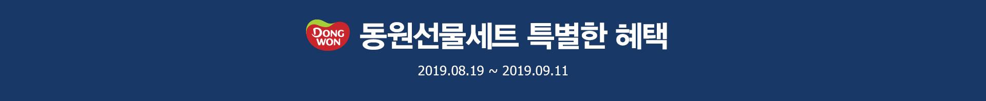 동원 선물세트 특별한 혜택 2019.08.05~2019.08.18