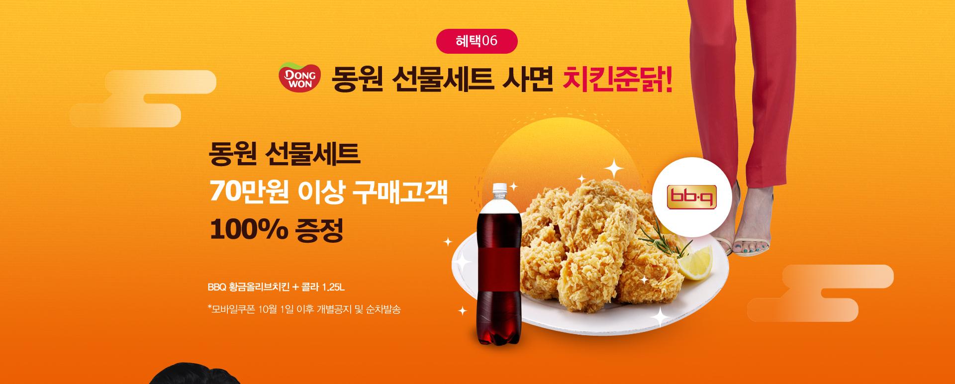 동원선물세트사면 치킨준닭!70만원이상 구매고객 100%증정
