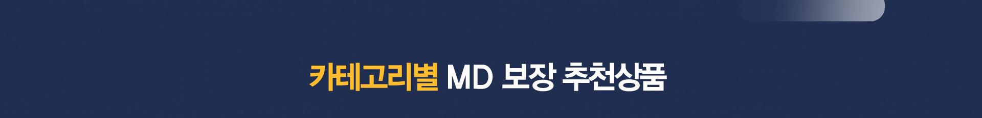 카테고리별 MD보장 추천상품