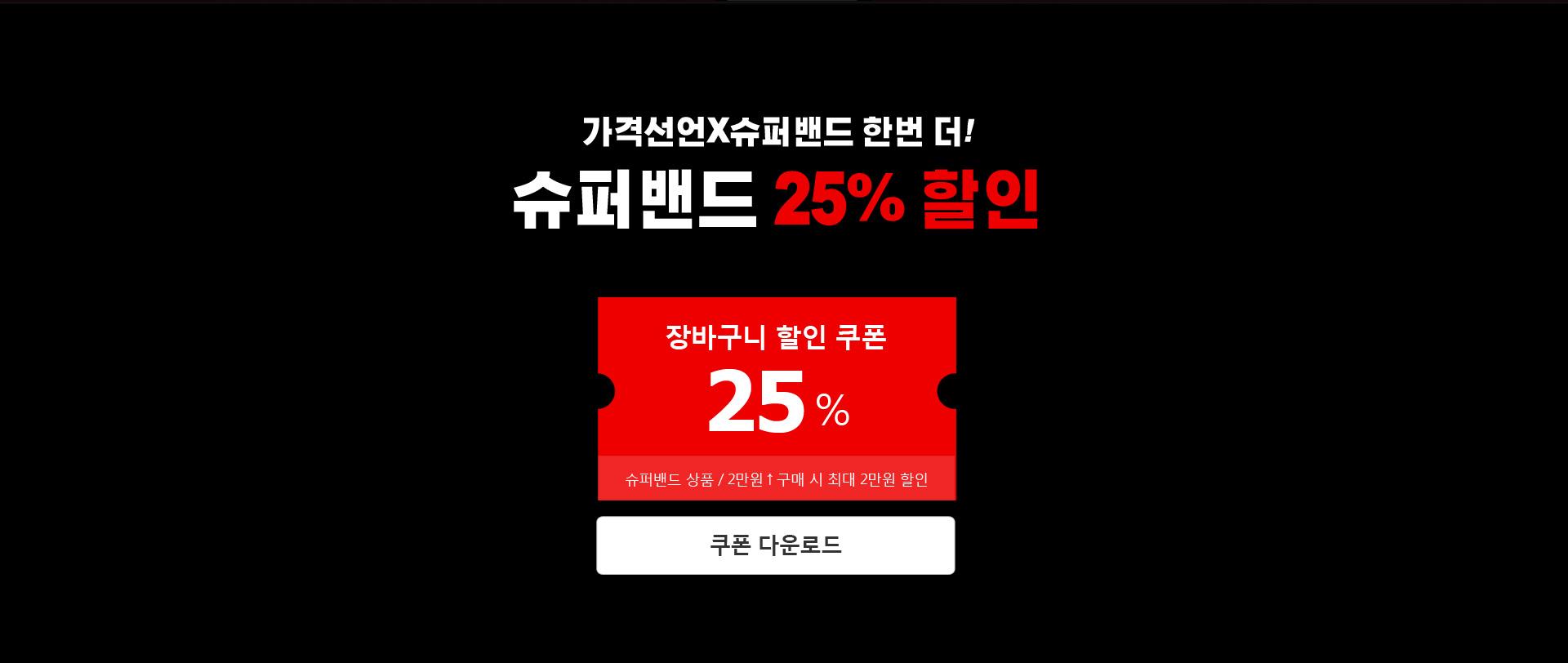 장바구니 중복쿠폰 25% 기획전 내 상품 최대 1만원 할인 쿠폰다운로드