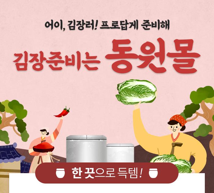 동원몰 식생활 기획전 김장준비는 동원몰