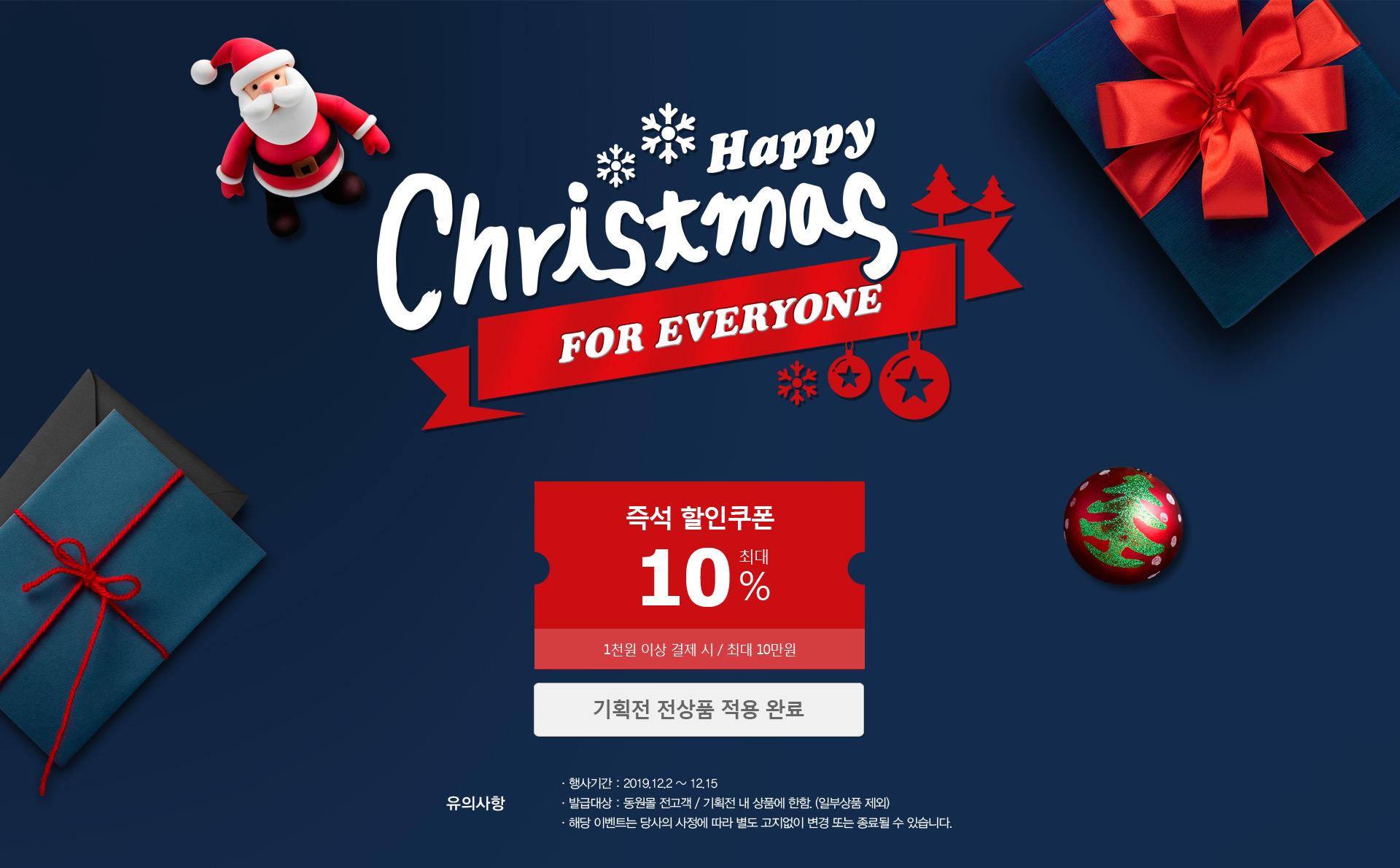 동원몰 크리스마스 선물대전