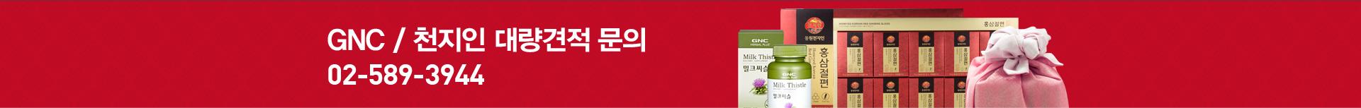 GNC천지인 선물하기 딱 좋은 날 건강한 설맞이 GNC,천지인 홍삼으로 건강을 선물하세요.