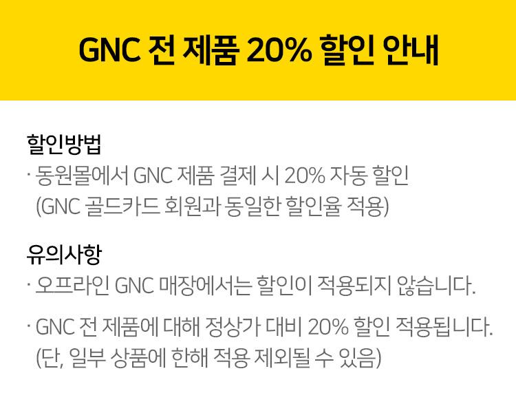 GNC 할인 안내