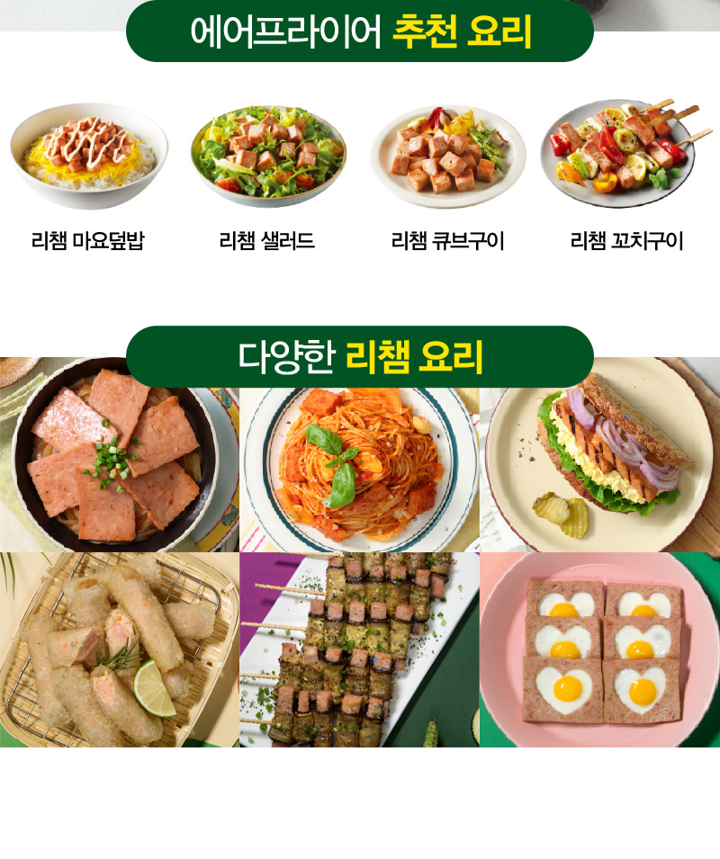 에어프라이어 추천 요리 다양한 리챔 요리
