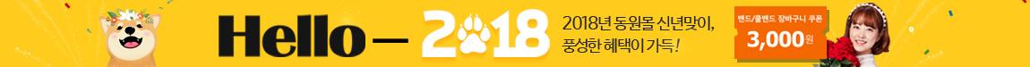 Korea sale Festa 동원몰 sale Festa 인기브랜드 원데이특가 3,000원 할인 쿠폰 지급 장바구니쿠폰 3,000원