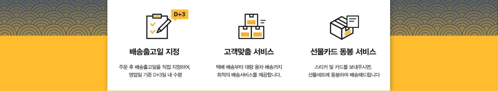 배송출고일 지정 / 개별배송지 택배 / 선물카드 서비스