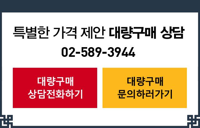 특별한 가격 제안 대량구매 상담 02-589-3944 대량구매 상담전화하기 대량구매 문의하러가기