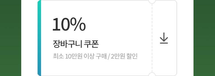 10% 장바구니 쿠폰