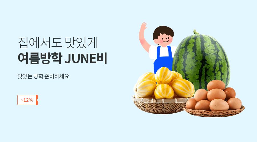 새봄맞이 대청소 애경으로 깨끗하게 기분 좋은 무료배송 8% 쿠폰