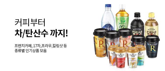 커피부터 차&탄산수까지 프렌치카페/17차/프라우/킬링샷