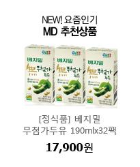 ★NEW!요즘인기★ MD 추천상품 [정식품] 베지밀 무첨가두유 190mlx32팩 17,900원