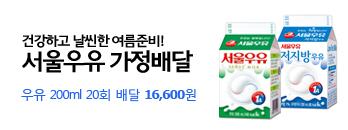 건강하고 날씬한 여름준비! 서울우유 가정배달 우유 200ml 20회 배달 16,600원