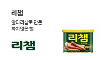 리챔 앞다리살로 만든 짜지않은 햄