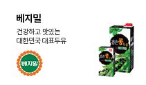 베지밀 대한민국 대표두유