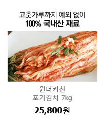 고춧가루까지 예외 없이 100% 국내산 재료원더키친 포기김치 7kg 25,800원(무료배송)