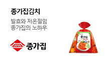 종가집김치 발효와 저온절임 종가집의 노하우