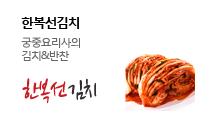 한복선김치 궁중요리사의 김치&반찬