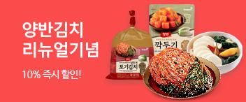 양반김치 리뉴얼기념 10% 즉시 할인!