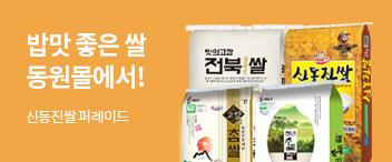 친환경 곡류 맛있는 신동진쌀 10kg+10kg