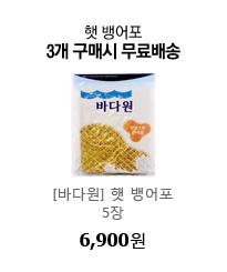 3개구매시무료배송 [바다원] 햇 뱅어포 (5장) 6,900원