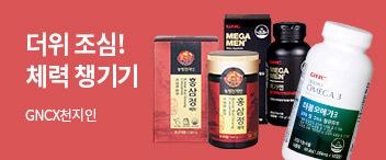 GNC/천지인 추석선물세트 건강한 선물하기