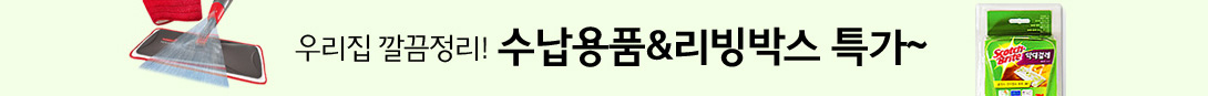 [생필품 상시특가] 생활수납/리빙박스/공간박스